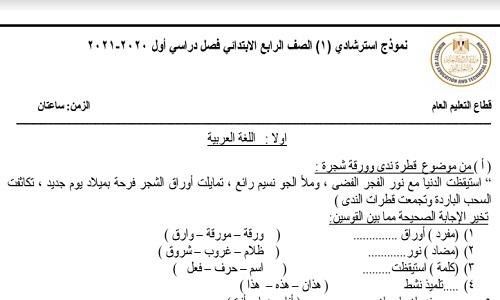 امتحانات مجمعة استرشادية للصف الرابع الابتدائي