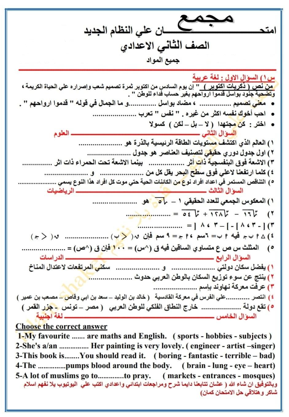 امتحان مجمع الصف الثاني الاعدادي