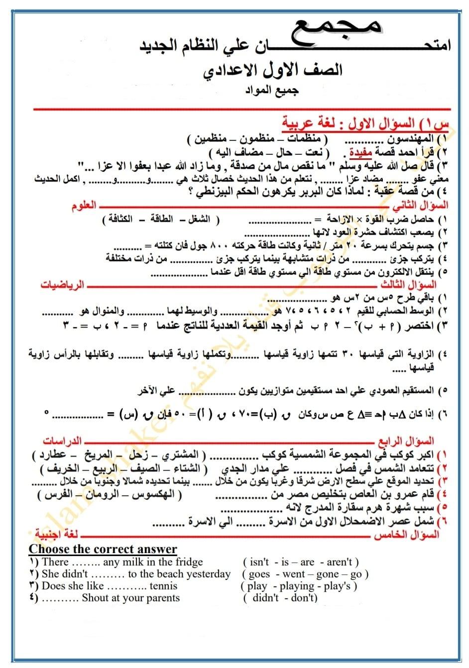 امتحان مجمع لجميع المواد للصف الأول الإعدادي