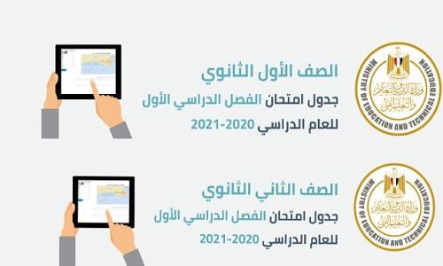 جدول امتحانات الترم الأول للصفوف الأول والثاني الثانوي