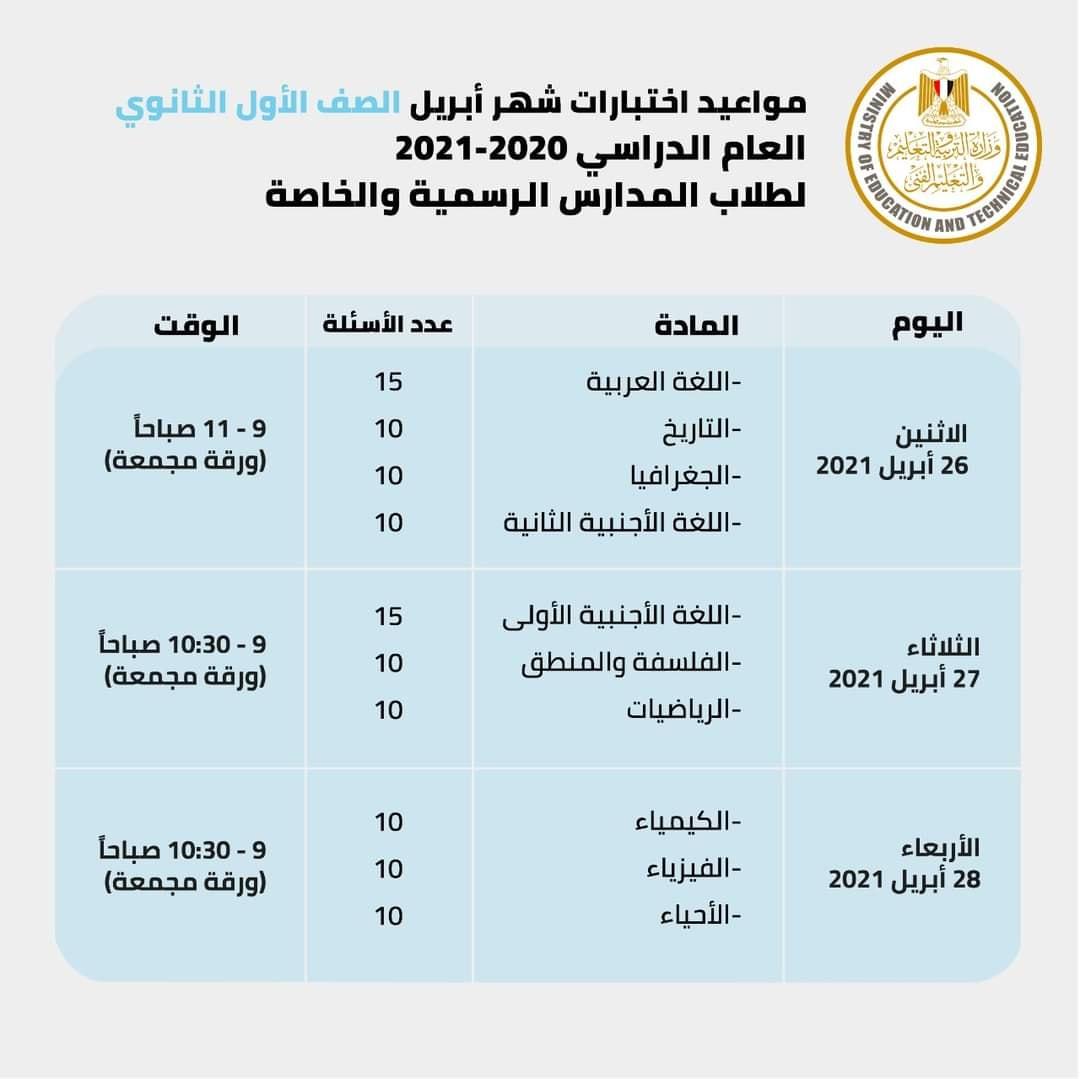 جدول امتحان شهر ابريل للصف الأول الثانوي الترم الثاني