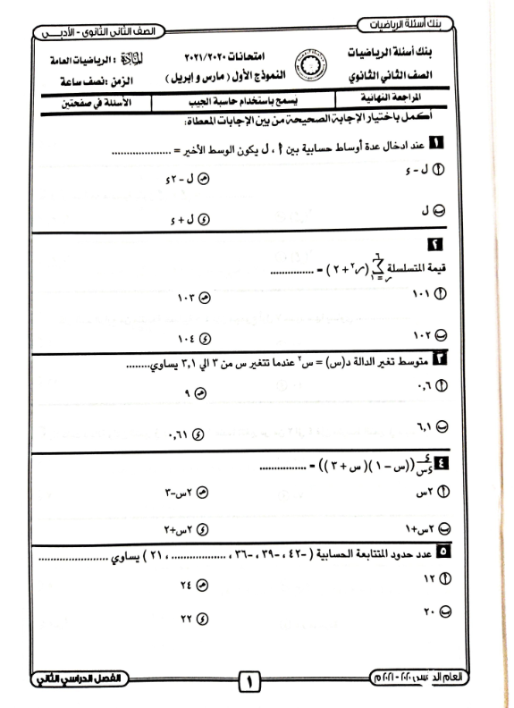 نماذج امتحان ابريل رياضيات للصف الثاني الثانوي أدبي 2021