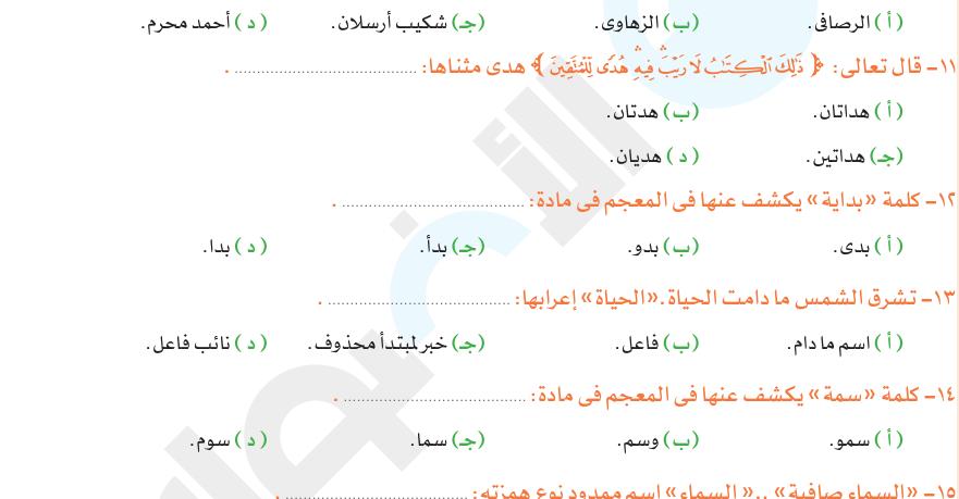امتحانات مجمعة شهر إبريل الترم الثاني أولي ثانوي