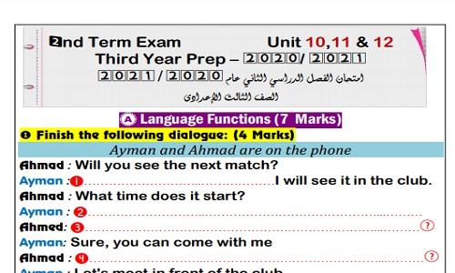 امتحان لغة انجليزية على الوحدات 10-11-12