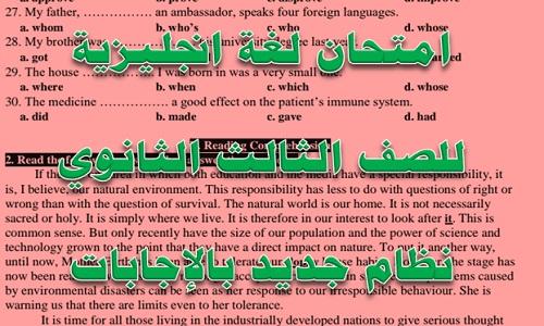امتحان لغة انجليزية للصف الثالث الثانوى