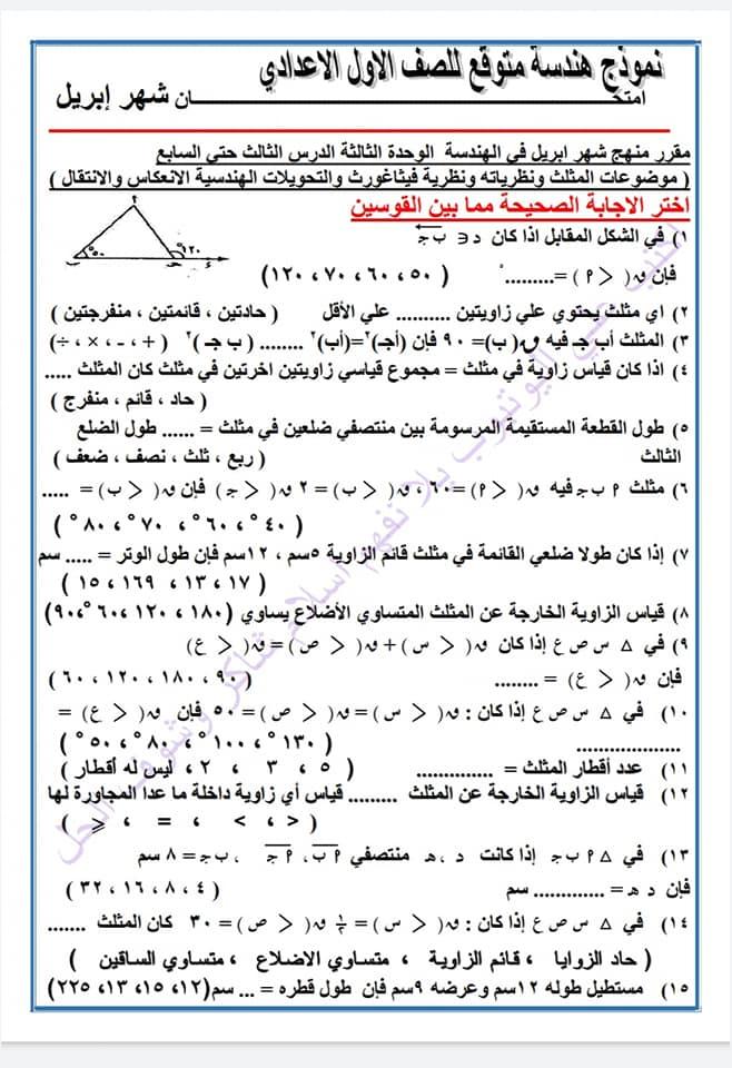 امتحان هندسة متوقع في امتحانات شهر ابريل