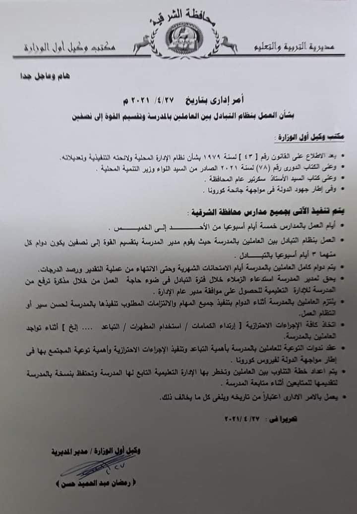 قرار التناوب في المدارس بعد امتحانات شهر ابريل