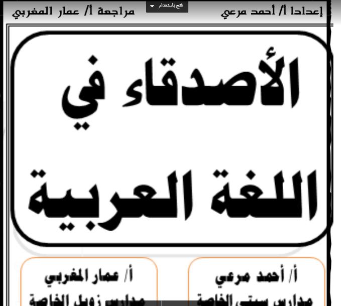مذكرة مراجعة نهائية عربي وامتحان مجمع شهر ابريل للصف الأول الإعدادي لغة عربية 2021
