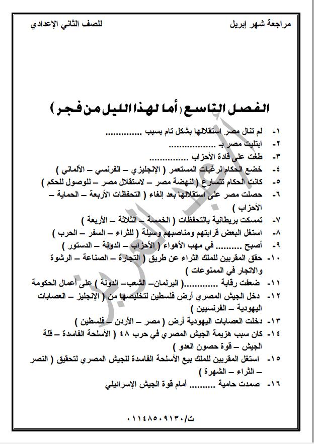 مراجعة شهر ابريل لغة عربية ترم ثاني