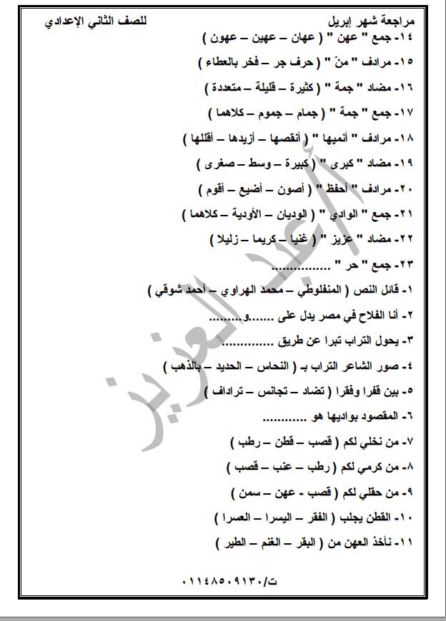 مراجعة شهر ابريل لغة عربية تانية اعدادي