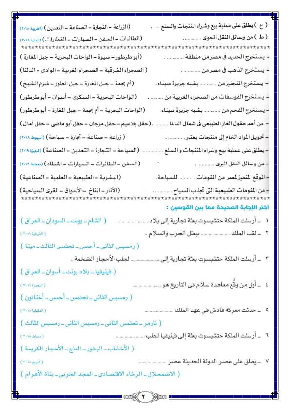 مقرر شهر ابريل في الدراسات الاجتماعية رابع ابتدائي 2021