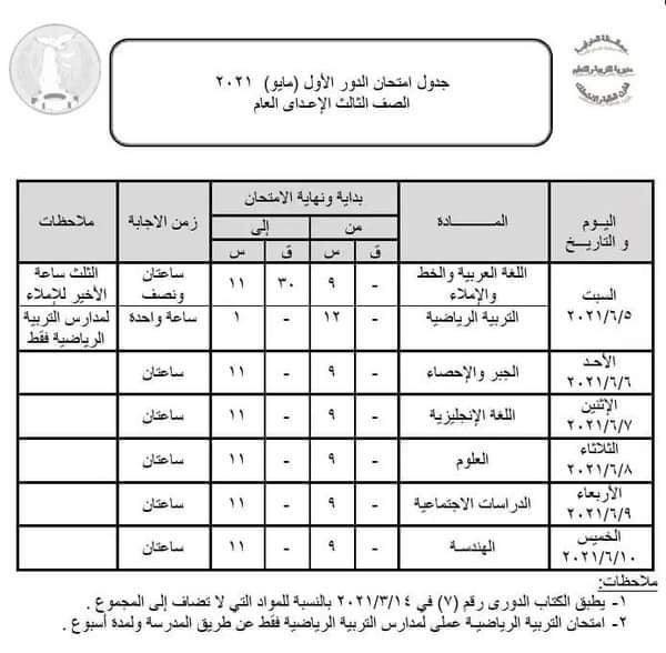 جدول امتحانات الشهادة الإعدادية محافظة المنوفية