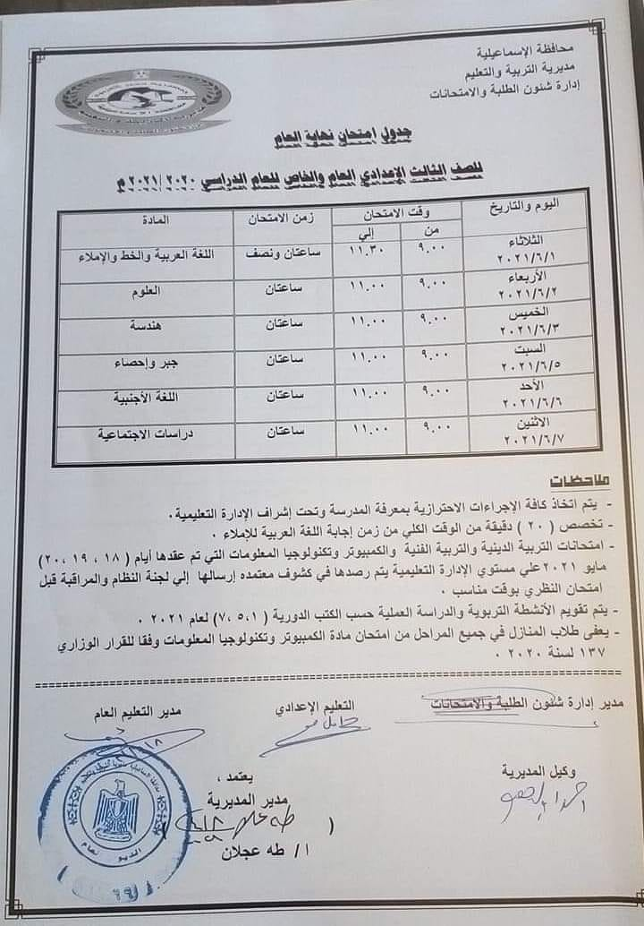 موعد امتحانات الترم الثاني للشهادة الإعدادية محافظة الإسماعيليه 2021