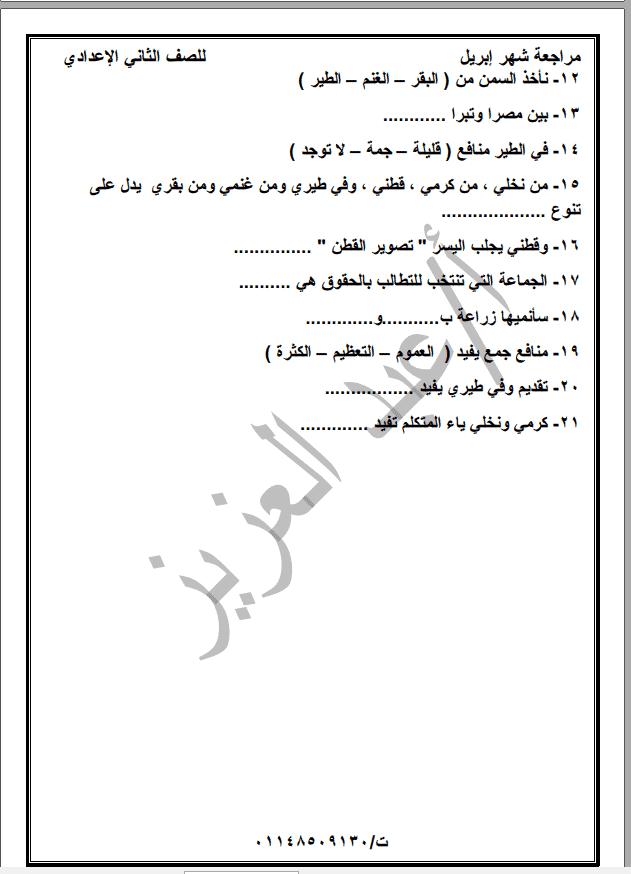 مراجعة شهر ابريل عربي