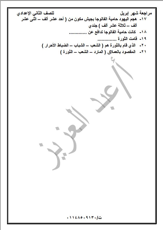 مراجعة شهر ابريل لغة عربية