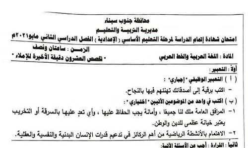 امتحان اللغة العربية محافظة جنوب سيناء