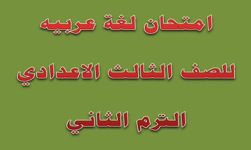 امتحان لغه عربيه للصف الثالث الاعدادي الترم الثاني