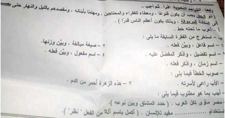 اجابة نحو امتحان الشهادة الإعدادية ترم ثاني ٢٠٢١ محافظة أسيوط