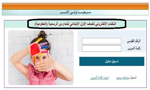 شرح خطوات تقديم طلب التحاق للصف الأول الابتدائي