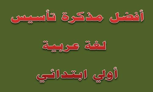 مذكرة تأسيس عربي أولى ابتدائي