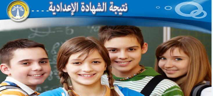 نتيجة الشهادة الإعدادية محافظة الاسكندرية