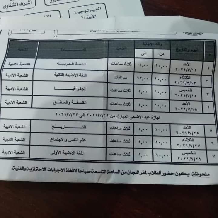 جدول امتحانات الشهادة الثانوية دفعة التابلت 2021