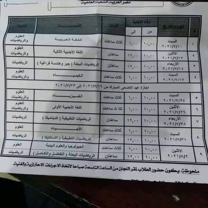 جدول امتحانات الشهادة الثانوية دفعة التابلت