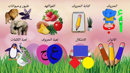 أفضل طريقة لتعليم الحروف العربية والالوان والكلمات