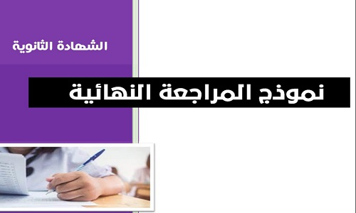 امتحان لغة عربية للثانوية العامة