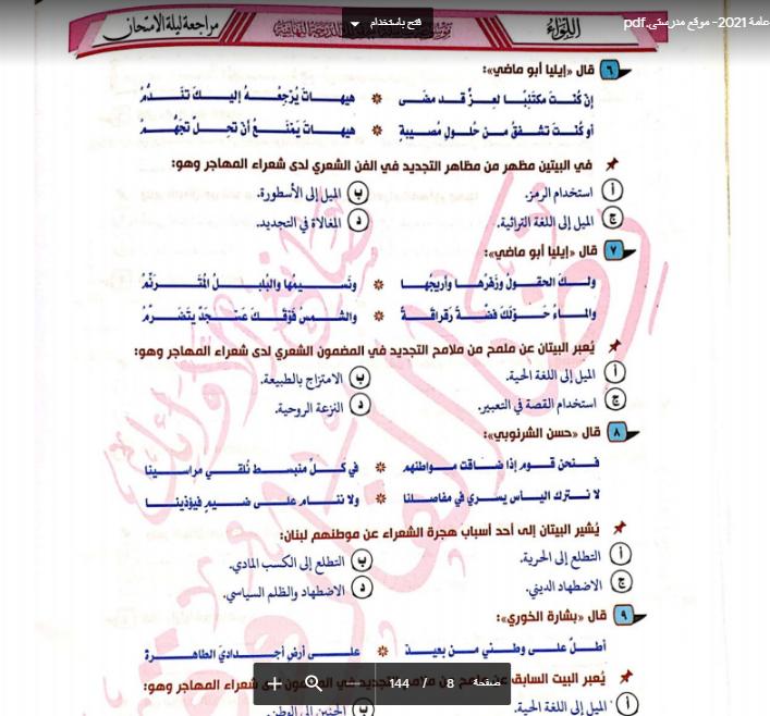 مذكرة رضا الفاروق عربي بي دي اف