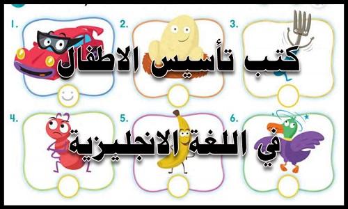 5 كتب تأسيس الاطفال في اللغة الانجليزية