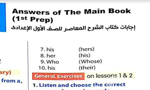 اجابات كتاب المعاصر انجليزي للصف الأول الإعدادي