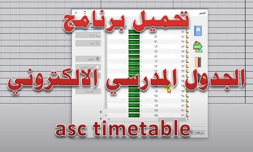 تحميل برنامج الجدول المدرسي الالكتروني asc timetable