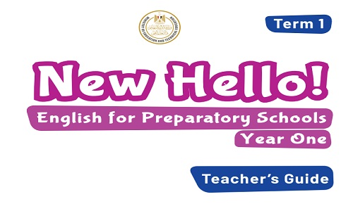دليل المعلم لغة انجليزية للصف الاول الاعدادى