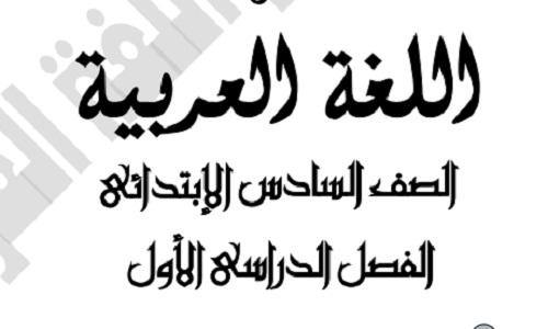 مذكرة لغة عربية ترم أول للصف السادس الإبتدائي