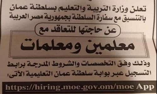 وظائف معلمين في سلطنة عمان