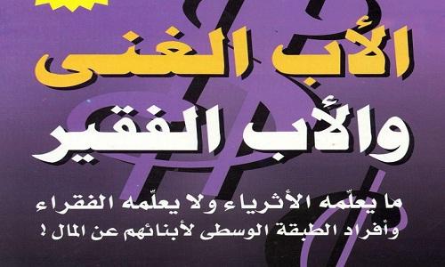 تحميل كتاب الاب الغني والاب الفقير بالعربي