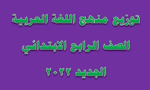 توزيع منهج اللغة العربية الصف الرابع الابتدائي الجديد 2022