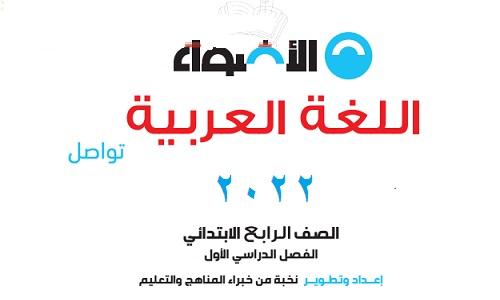 كتاب الأضواء 2022 لغة عربية للصف الرابع الإبتدائي
