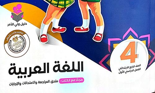 كتاب سلاح التلميذ في اللغة العربية الصف الرابع الابتدائى
