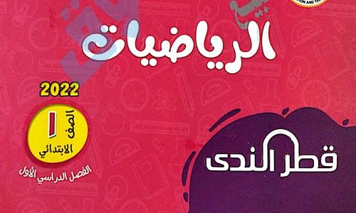 كتاب قطر الندى رياضيات للصف الاول الابتدائى
