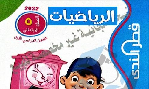 كتاب قطر الندي رياضيات للصف الخامس الابتدائي