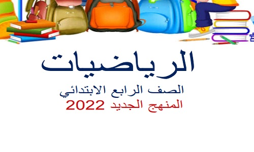 مذكرة رياضيات 2022 رابعة ابتدائي