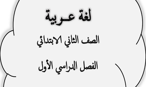 مذكرة اللغة العربية للصف الثاني الابتدائي