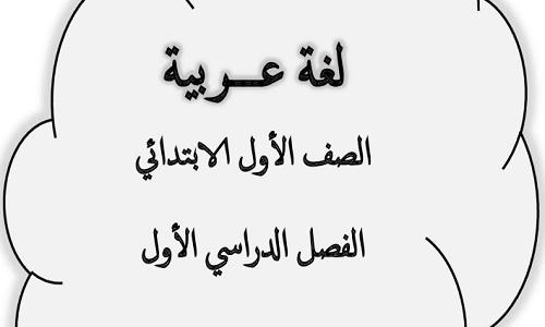 مذكرة لغة عربية للصف الأول الابتدائي الترم الأول