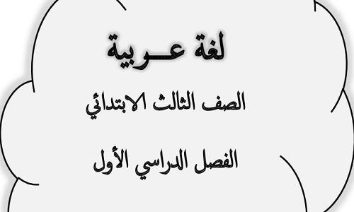 مذكرة لغة عربية للصف الثالث الابتدائي